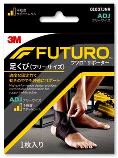 フツロ™ サポーター 足くび (フリーサイズ) 01037JN