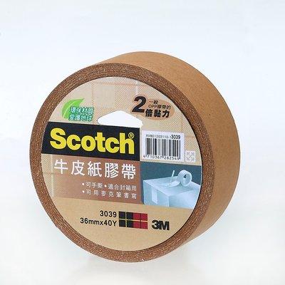 3M(TM) Scotch(R) 牛皮紙膠帶 3039, 36 mm x 40 yd