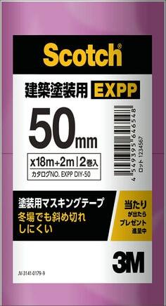 スコッチ® しっかりついて切れずにはがせる建築塗装用マスキングテープ 50mm×18m(2P)