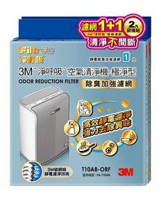 3M™ 淨呼吸™ 極淨型清淨機 FA-T10AB 專用除臭加強濾網 T10AB-ORF, 二入組