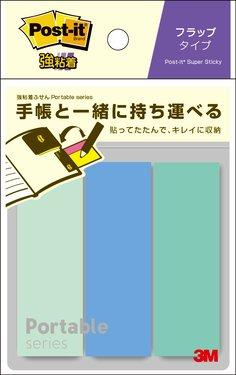 ポスト・イット® 強粘着ふせん ポータブルシリーズ フラップタイプ