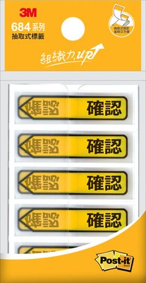 3M™ Post-it® 利貼®可再貼抽取式箭頭標籤 684P-C, 12公釐 x 44公釐, 5條 x 11張/包