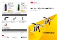3M™ プラスチックパーツ 補修システム (50mlミニシリーズ)